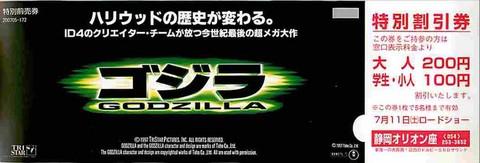 ゴジラ(米)(割引券・ハリウッドの歴史~)