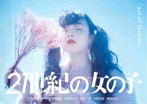 映画チラシ: 21世紀の女の子(「out of fashion」)