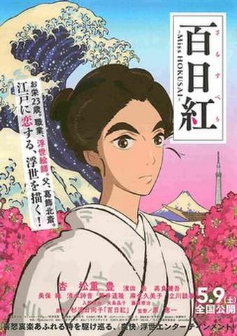 映画チラシ: 百日紅 さるすべり Miss HOKUSAI(人物あり)