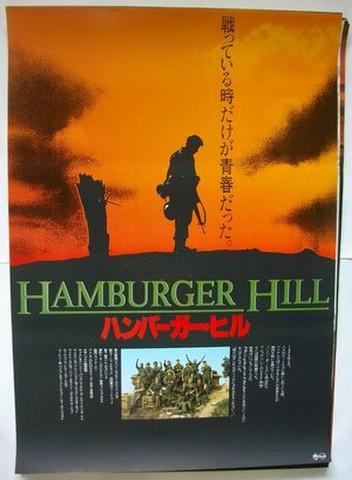 映画ポスター1172: ハンバーガー・ヒル