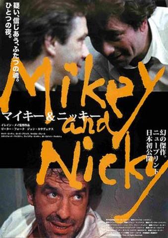映画チラシ: マイキー&ニッキー