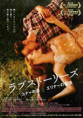 映画チラシ: ラブストーリーズ コナーの涙/エリナーの愛情