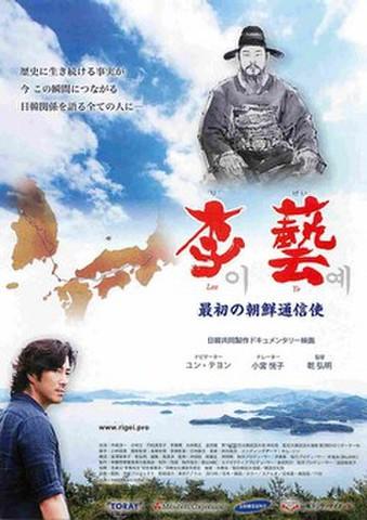 映画チラシ: 李藝 最初の朝鮮通信使