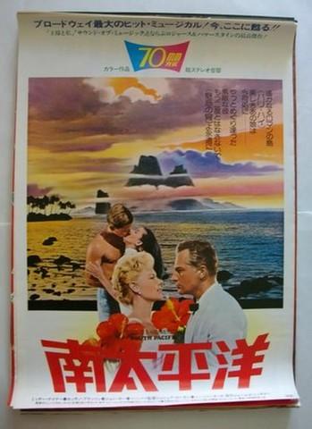映画ポスター1009: 南太平洋