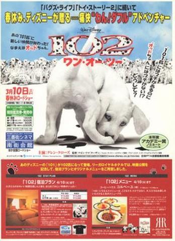 映画チラシ: 102(A4判・片面・リーガロイヤルホテルタイアップ)