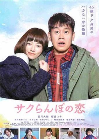 映画チラシ: サクらんぼの恋
