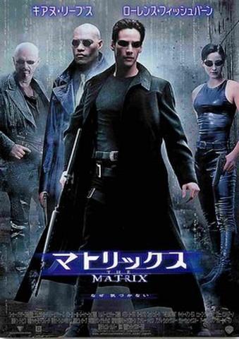 映画チラシ: マトリックス(裏面単色)
