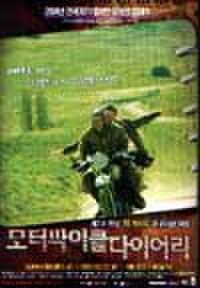 韓国チラシ421: モーターサイクル・ダイアリーズ