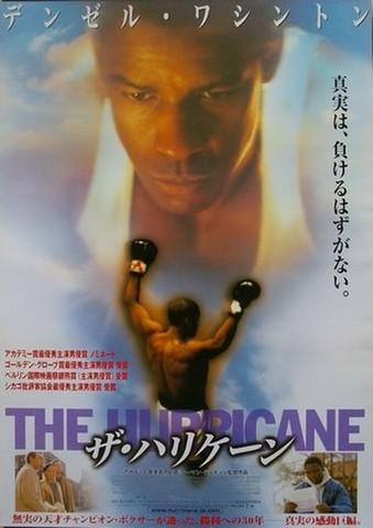 映画ポスター1573: ザ・ハリケーン