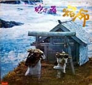 LPレコード112: 砂の器
