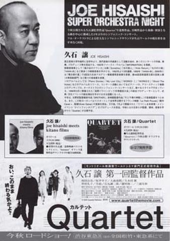 映画チラシ: カルテット(久石譲)(A4判・JOE HISAISHI SUPER ORCHESTRA NIGHT)