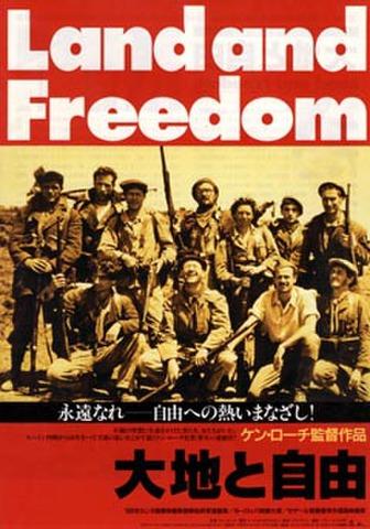 映画チラシ: 大地と自由(裏面赤茶)