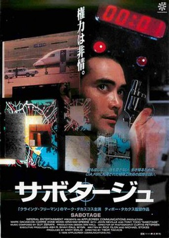 映画チラシ: サボタージュ(マーク・ダカスコス)