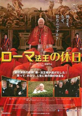 映画チラシ: ローマ法王の休日