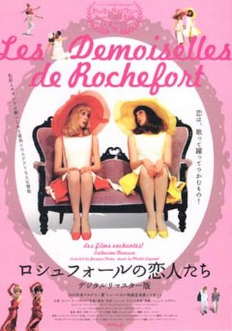 映画チラシ: ロシュフォールの恋人たち デジタルリマスター版/シェルブールの雨傘 デジタルリマスター版(2枚折)