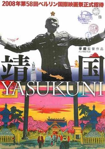 映画チラシ: 靖国 YASUKUNI