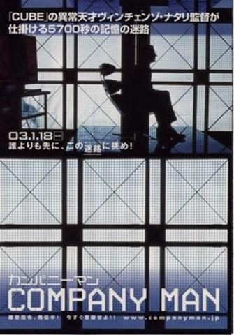 映画チラシ: カンパニー・マン(ヴィンチェンゾ・ナタリ)(小型・3枚折)