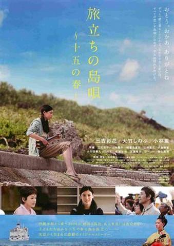 映画チラシ: 旅立ちの島唄 十五の春