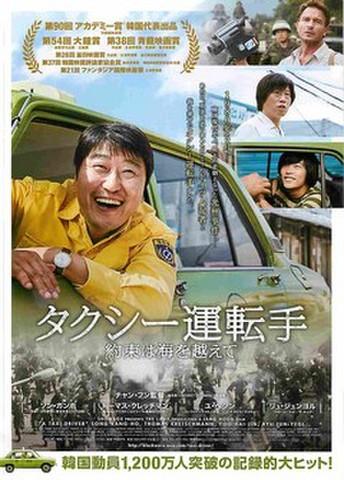 映画チラシ: タクシー運転手 約束は海を越えて
