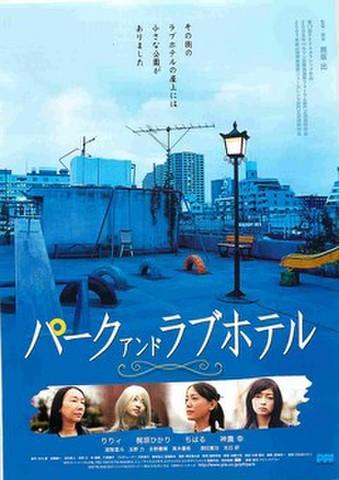 映画チラシ: パーク・アンド・ラブホテル(作品賞受賞なし)
