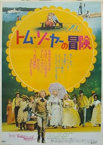 映画ポスター1600: トム・ソーヤーの冒険