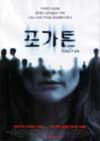 韓国チラシ231: フォーガットン