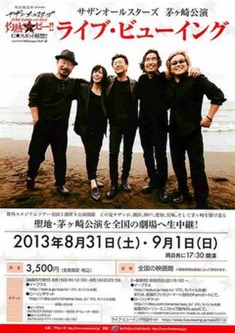 映画チラシ: サザンオールスターズ茅ヶ崎公演 ライブ・ビューイング
