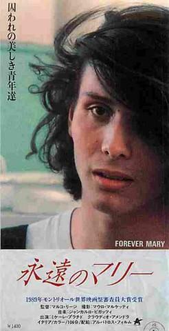 永遠のマリー(半券・小ジワあり)