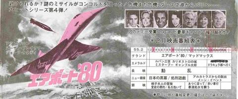 エアポート'80(半券・2色刷)