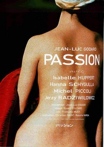 映画チラシ: パッション(ジャン=リュック・ゴダール、リバイバル)