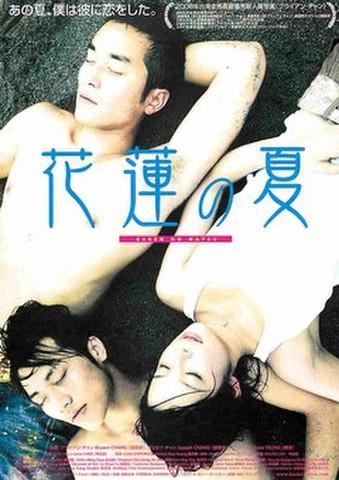 映画チラシ: 花蓮の夏(邦題青)