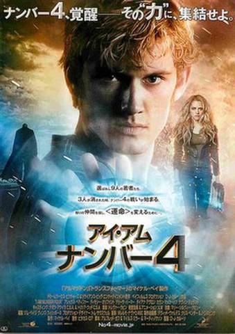 映画チラシ: アイ・アム・ナンバー4