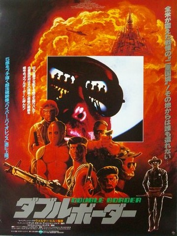 映画ポスター1355: ダブルボーダー