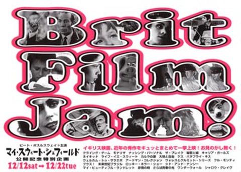 映画チラシ: マイ・スウィート・シェフィールド(2色刷・公開記念特別企画・シネマアルゴ梅田)
