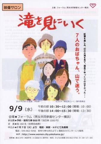 映画チラシ: 滝を見にいく(A4判・男女共同参画センター横浜)
