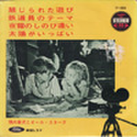 EPレコード019: 禁じられた遊び/鉄道員/夜霧のしのび逢い/太陽がいっぱい