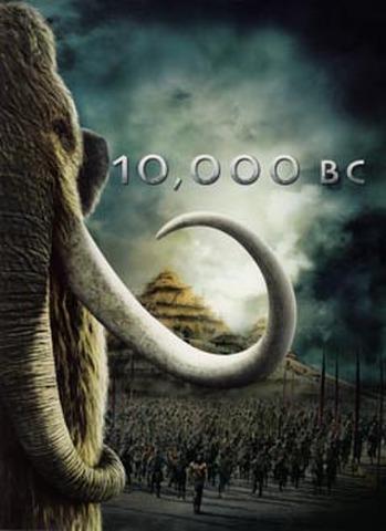紀元前1万年(パンフ)