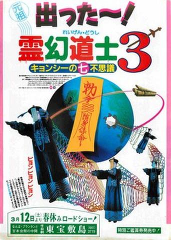 映画チラシ: 霊幻道士3 キョンシーの七不思議(裏面題字右上)