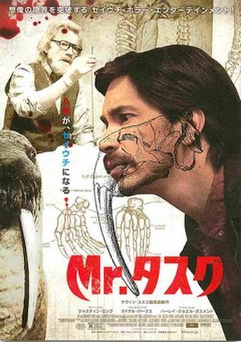 映画チラシ: Mr.タスク