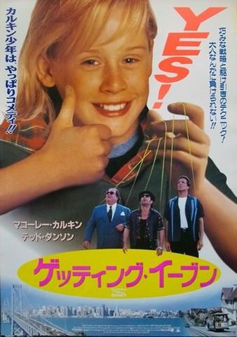 映画ポスター1755: ゲッティング・イーブン