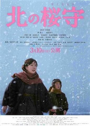 映画チラシ: 北の桜守(題字ヨコ)
