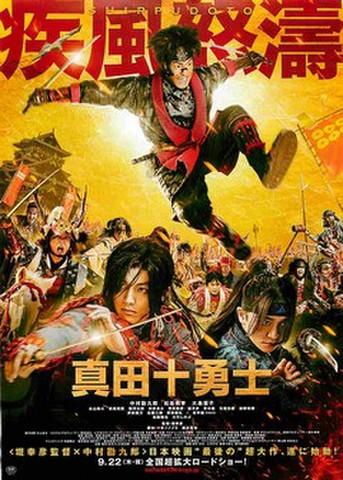 映画チラシ: 真田十勇士