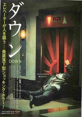映画チラシ: ダウン