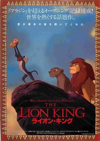 映画チラシ: ライオン・キング(邦題赤・枠あり・裏面下:プレゼントなし)