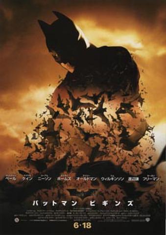 映画チラシ: バットマン・ビギンズ(2枚折)