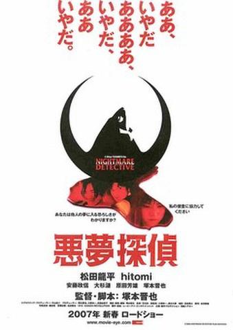 映画チラシ: 悪夢探偵(題字ヨコ)