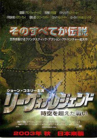 映画チラシ: リーグ・オブ・レジェンド(ペラ・人物なし)