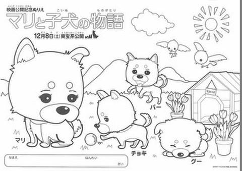 映画チラシ: マリと子犬の物語(片面・単色・ぬりえ)