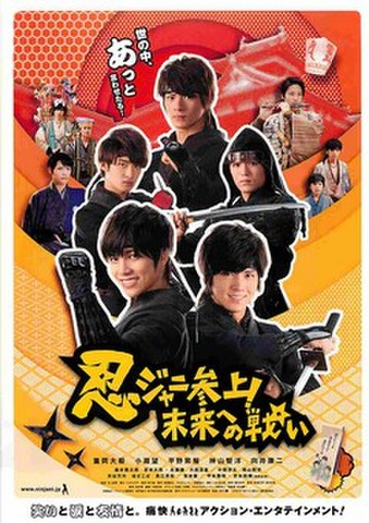 映画チラシ: 忍ジャニ参上! 未来への戦い