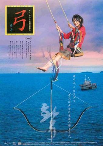 映画チラシ: 弓(題字左上)